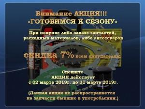Акция «ГОТОВИМСЯ К СЕЗОНУ»!!!